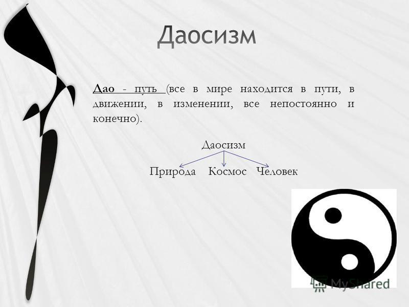 Дао - путь (все в мире находится в пути, в движении, в изменении, все непостоянно и конечно). Даосизм Природа Космос Человек