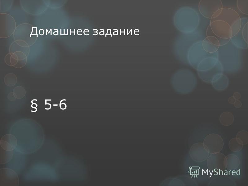 Домашнее задание § 5-6