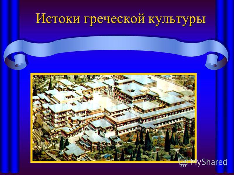 Истоки греческой культуры