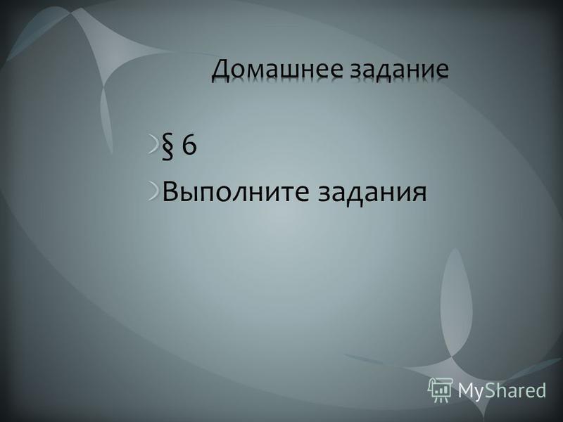 § 6 Выполните задания