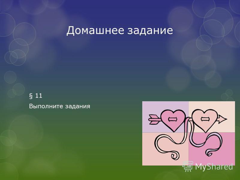 Домашнее задание § 11 Выполните задания
