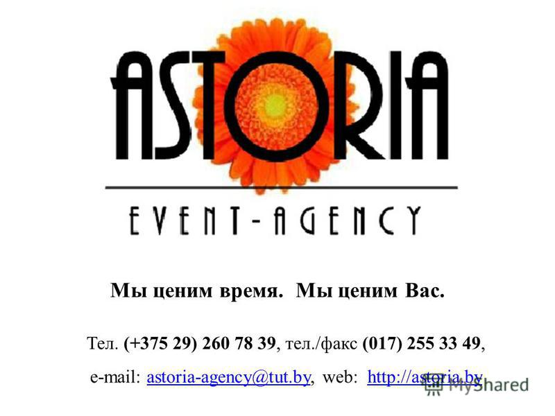 Тел. (+375 29) 260 78 39, тел./факс (017) 255 33 49, e-mail: astoria-agency@tut.by, web: http://astoria.byastoria-agency@tut.byhttp://astoria.by Мы ценим время. Мы ценим Вас.
