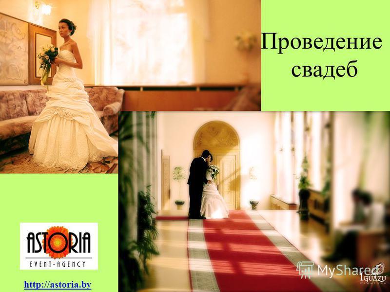 Проведение свадеб http://astoria.by