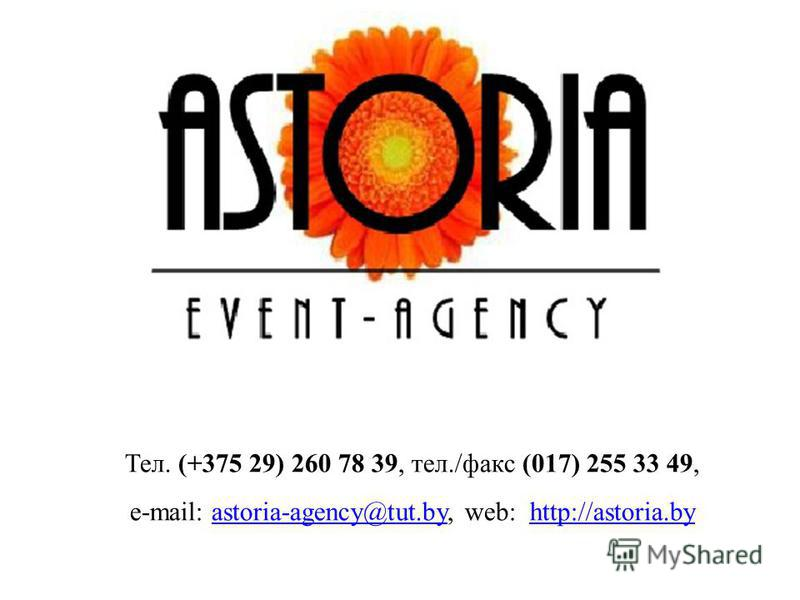 Тел. (+375 29) 260 78 39, тел./факс (017) 255 33 49, e-mail: astoria-agency@tut.by, web: http://astoria.byastoria-agency@tut.byhttp://astoria.by