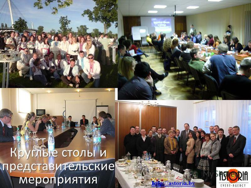 Круглые столы и представительские мероприятия http://astoria.by