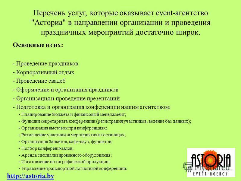 Перечень услуг, которые оказывает event-агентство