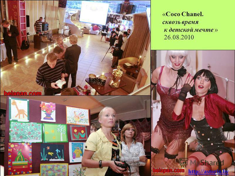 «Coco Chanel. сквозь время к детской мечте » 26.08.2010 http://astoria.by