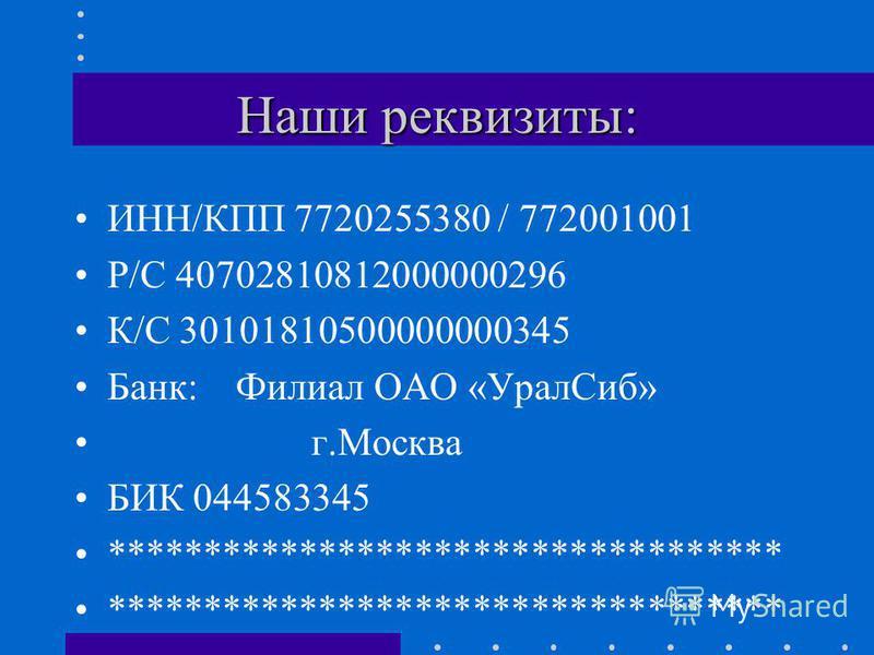 Наш почтовый адрес: 111558 г.Москва, Зеленый проспект, д.75 «А» Метро «Новогиреево». Internet. E-mail: astrafp@narod.ru
