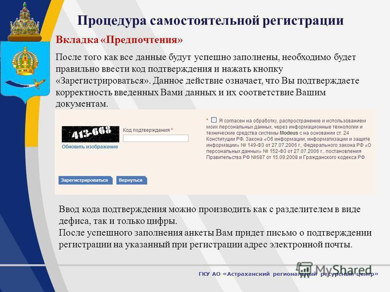 13 Процедура самостоятельной регистрации ГКУ АО «Астраханский региональный ресурсный центр» Вкладка «Предпочтения» После того как все данные будут успешно заполнены, необходимо будет правильно ввести код подтверждения и нажать кнопку «Зарегистрироват