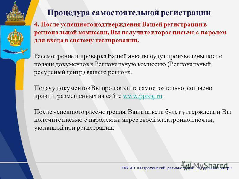 15 Процедура самостоятельной регистрации ГКУ АО «Астраханский региональный ресурсный центр» 4. После успешного подтверждения Вашей регистрации в региональной комиссии, Вы получите второе письмо с паролем для входа в систему тестирования. Рассмотрение