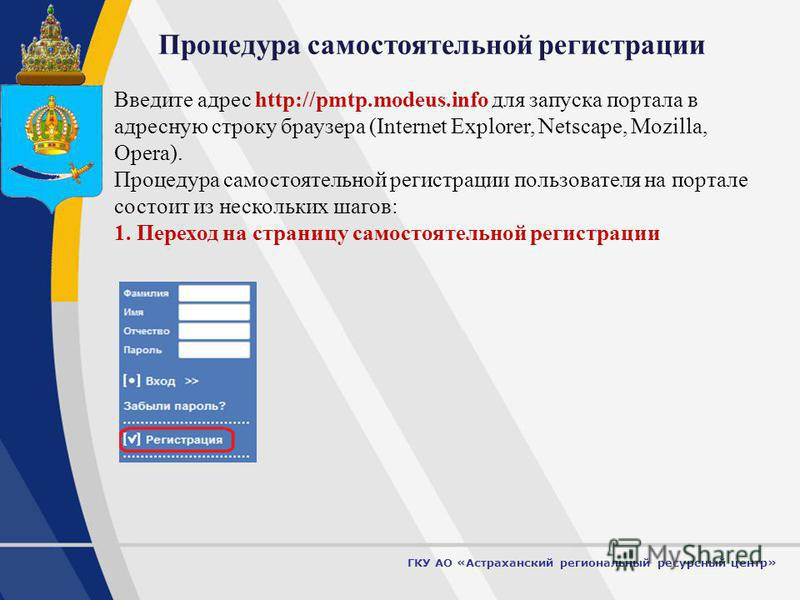 2 Процедура самостоятельной регистрации ГКУ АО «Астраханский региональный ресурсный центр» Введите адрес http://pmtp.modeus.info для запуска портала в адресную строку браузера (Internet Explorer, Netscape, Mozilla, Opera). Процедура самостоятельной р