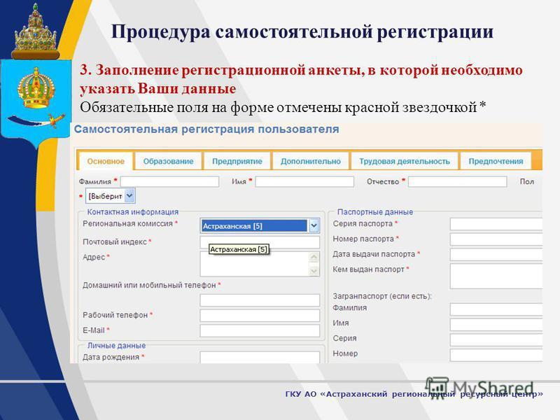 4 Процедура самостоятельной регистрации ГКУ АО «Астраханский региональный ресурсный центр» 3. Заполнение регистрационной анкеты, в которой необходимо указать Ваши данные Обязательные поля на форме отмечены красной звездочкой *