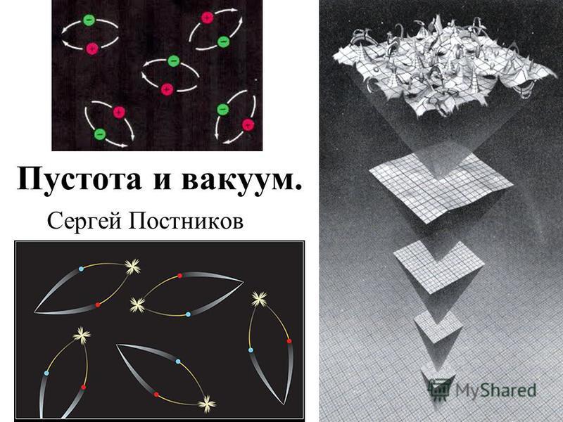 Пустота и вакуум. Сергей Постников
