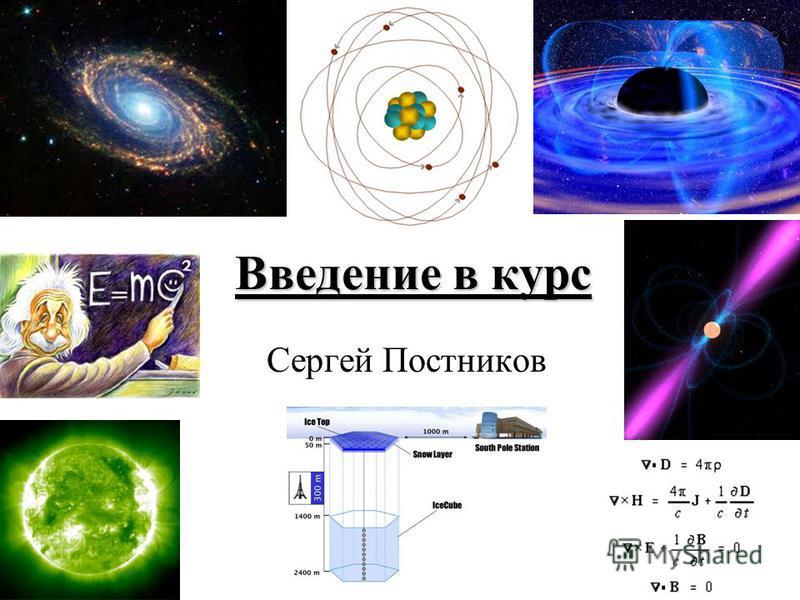 Введение в курс Сергей Постников