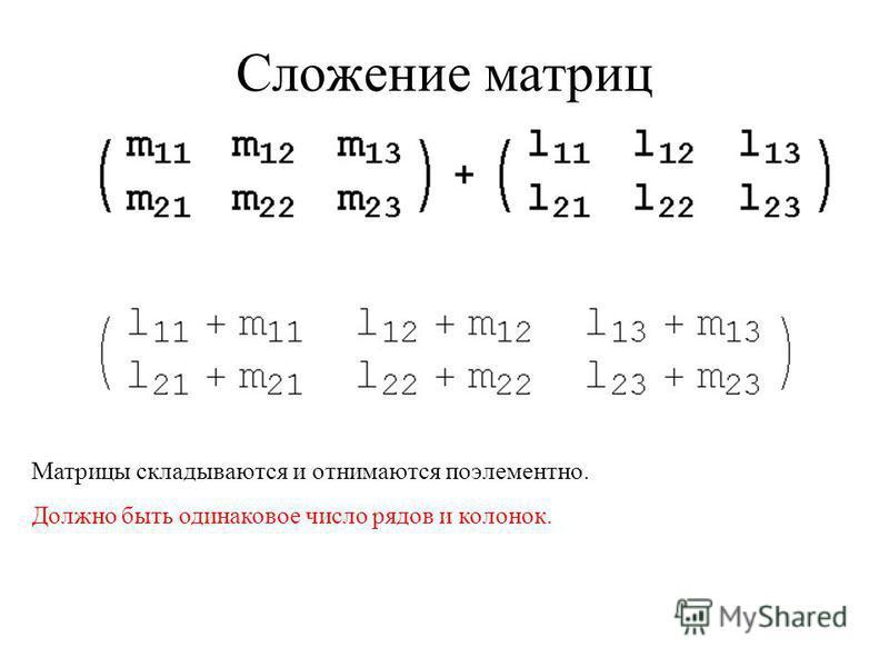 Сложение матриц Матрицы складываются и отнимаются поэлементно. Должно быть одинаковое число рядов и колонок.