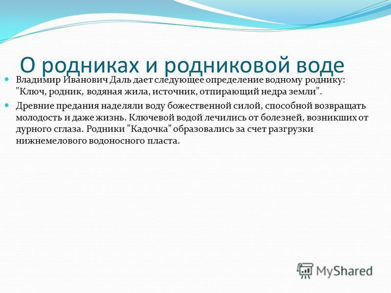 О родниках и родниковой воде Владимир Иванович Даль дает следующее определение водному роднику: