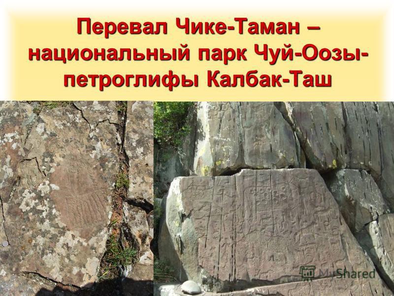 Перевал Чике-Таман – национальный парк Чуй-Оозы- петроглифы Калбак-Таш