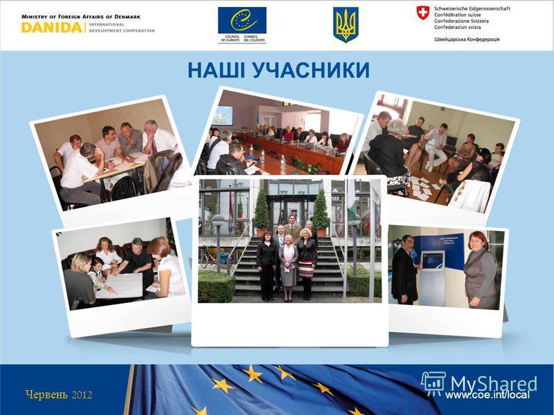 Червень 2012 www.coe.int/local НАШІ УЧАСНИКИ