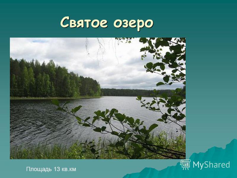 Святое озеро Площадь 13 кв.км