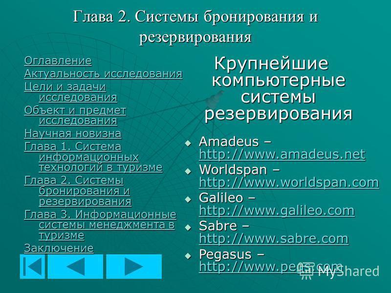 Глава 2. Системы бронирования и резервирования Крупнейшие компьютерные системы резервирования Amadeus – http://www.amadeus.net Amadeus – http://www.amadeus.net http://www.amadeus.net Worldspan – http://www.worldspan.com Worldspan – http://www.worldsp
