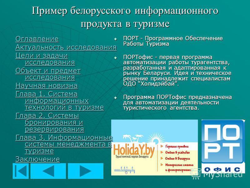 Пример белорусского информационного продукта в туризме ПОРТ - Программное Обеспечение Работы Туризма ПОРТ - Программное Обеспечение Работы Туризма ПОРТофис - первая программа автоматизации работы турагентства, разработанная и адаптированная к рынку Б