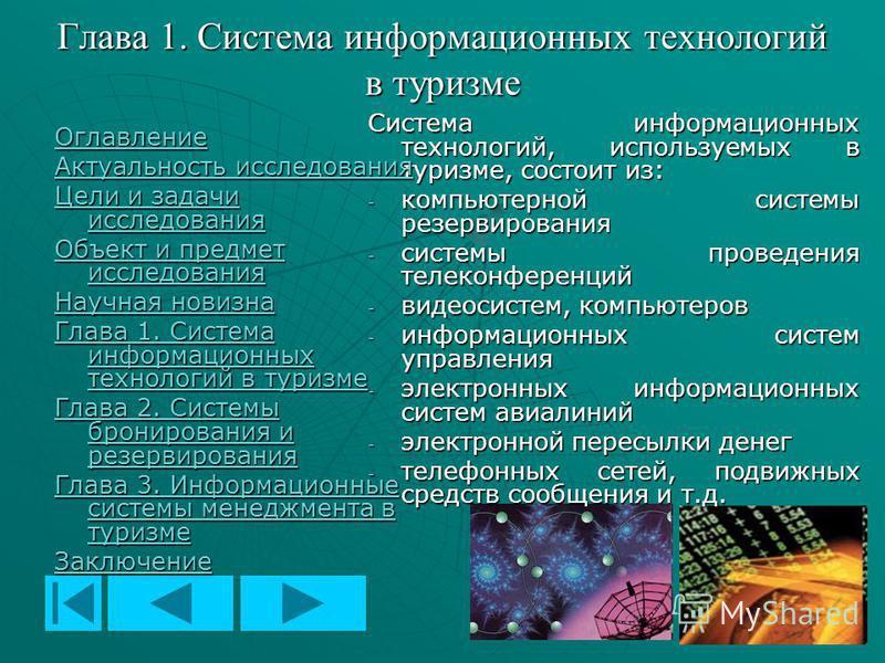 Глава 1. Система информационных технологий в туризме Система информационных технологий, используемых в туризме, состоит из: - компьютерной системы резервирования - системы проведения телеконференций - видеосистем, компьютеров - информационных систем