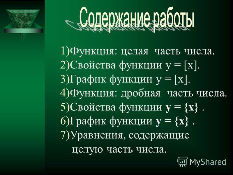 1)Функция: целая часть числа. 2)Свойства функции у = [x]. 3)График функции у = [x]. 4)Функция: дробная часть числа. 5)Свойства функции y = {x}. 6)График функции y = {x}. 7)Уравнения, содержащие целую часть числа.