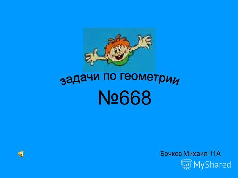 Бочков Михаил 11А 668