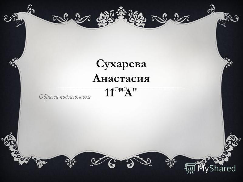 Образец подзаголовка Сухарева Анастасия 11 А