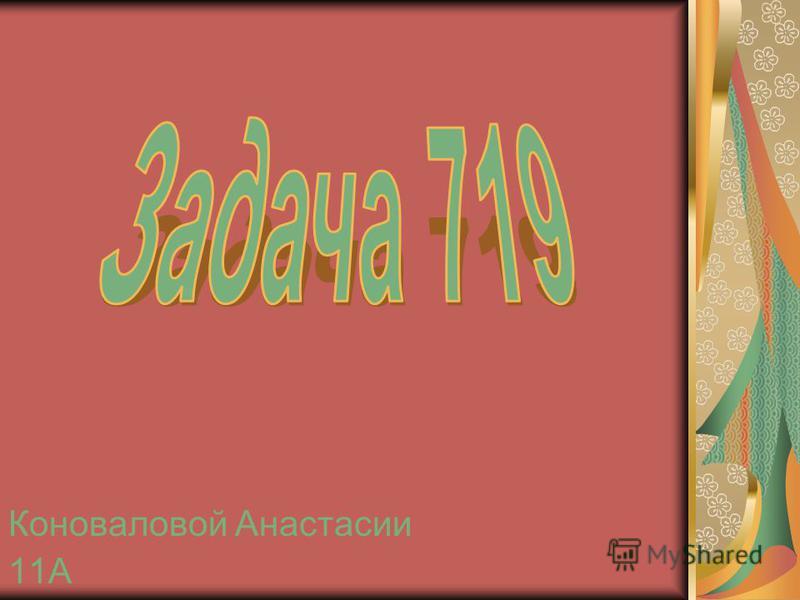 Коноваловой Анастасии 11А