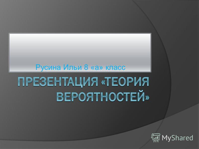 Русина Ильи 8 «а» класс