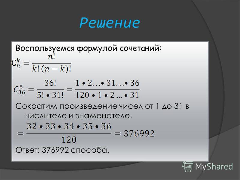 Решение Воспользуемся формулой сочетаний: Сократим произведение чисел от 1 до 31 в числителе и знаменателе. Ответ: 376992 способа.