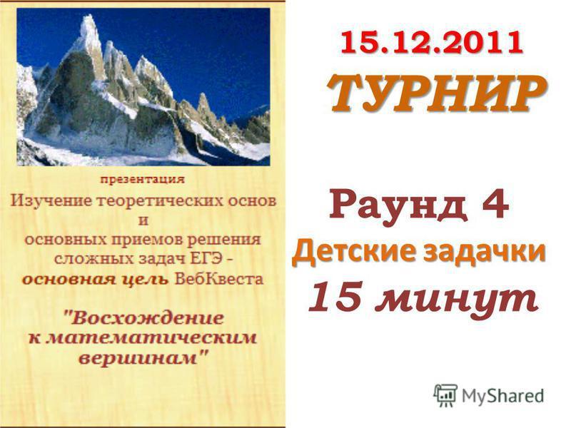 15.12.2011 ТУРНИР Раунд 4 Детские задачки 15 минут