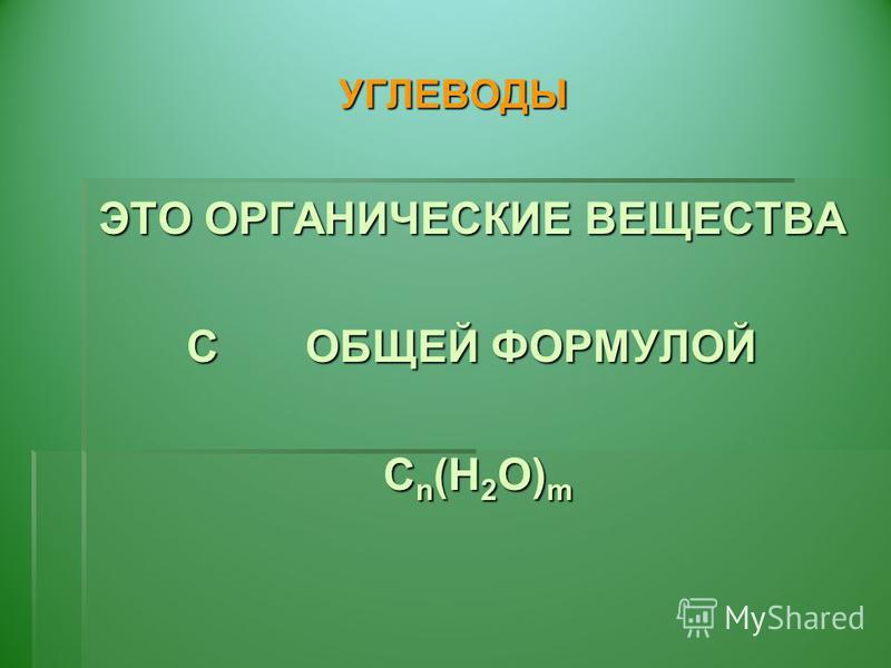 УГЛЕВОДЫ ЭТО ОРГАНИЧЕСКИЕ ВЕЩЕСТВА С ОБЩЕЙ ФОРМУЛОЙ С n (Н 2 О) m С n (Н 2 О) m