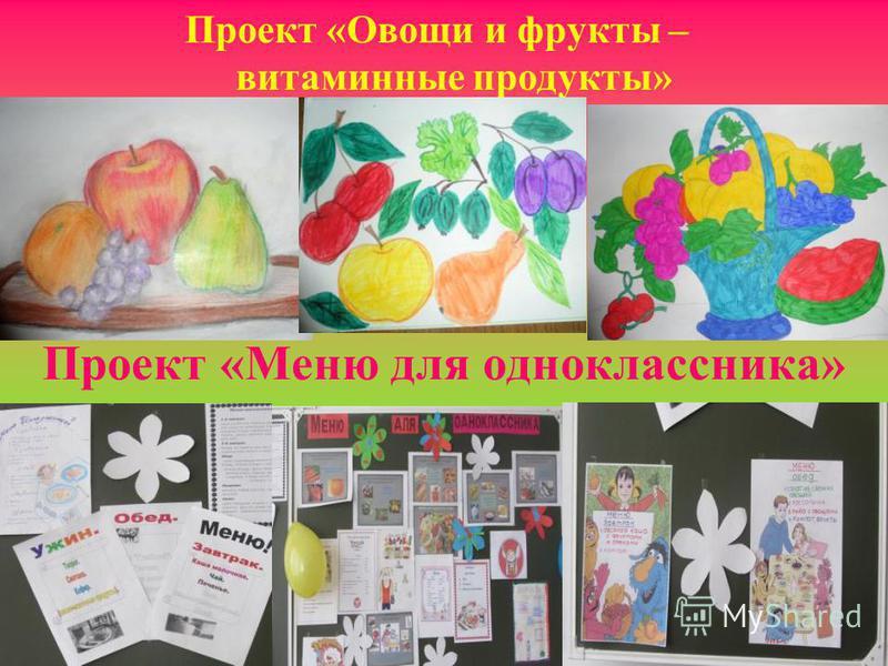 Проект «Меню для одноклассника» Проект «Овощи и фрукты – витаминные продукты»