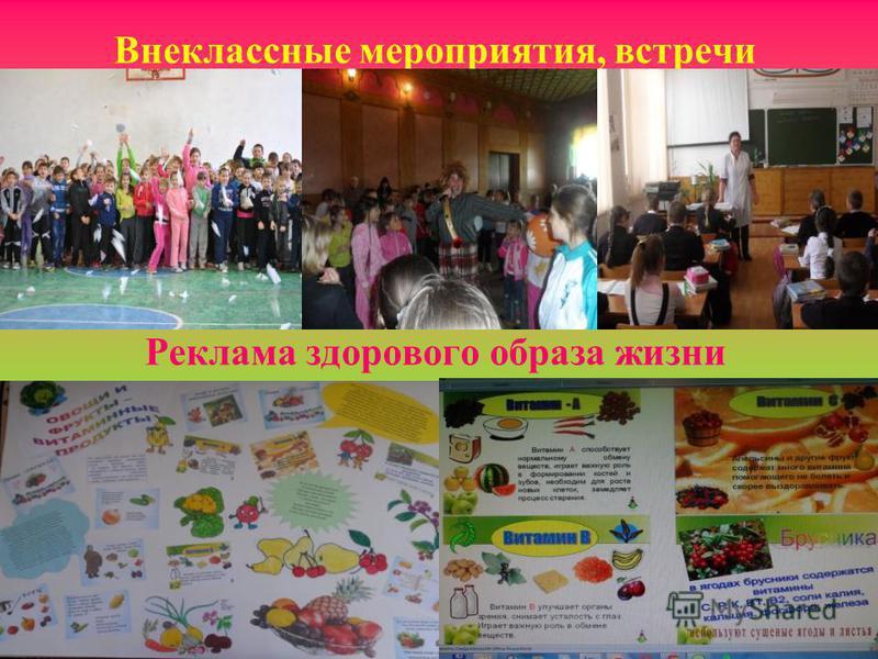 Внеклассные мероприятия, встречи Реклама здорового образа жизни