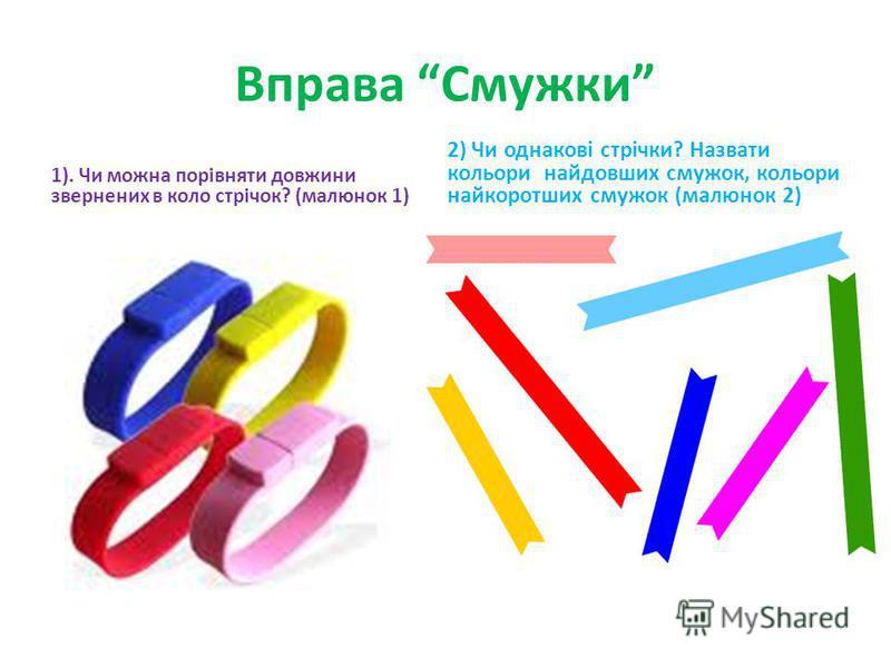Вправа Смужки 1). Чи можна порівняти довжини звернених в коло стрічок? (малюнок 1) 2) Чи однакові стрічки? Назвати кольори найдовших смужок, кольори найкоротших смужок (малюнок 2)