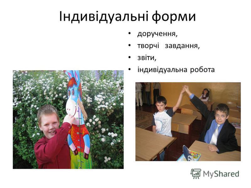 Індивідуальні форми доручення, творчі завдання, звіти, індивідуальна робота