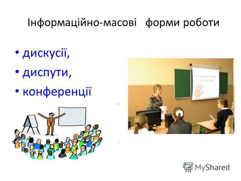 Інформаційно-масові форми роботи дискусії, диспути, конференції