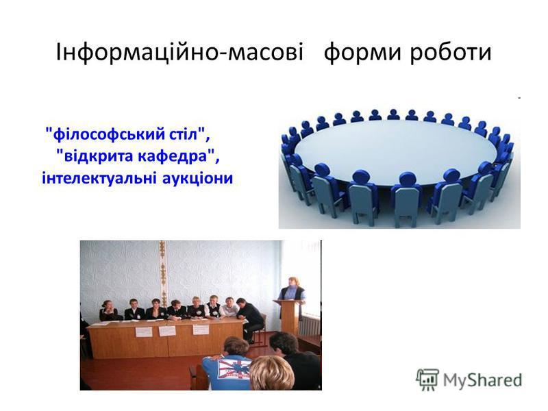 Інформаційно-масові форми роботи філософський стіл, відкрита кафедра, інтелектуальні аукціони