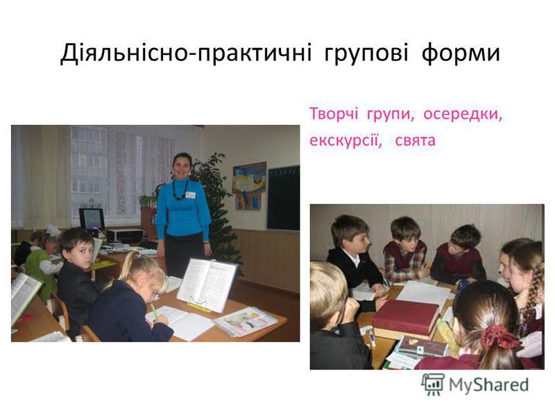 Діяльнісно-практичні групові форми Творчі групи, осередки, екскурсії, свята