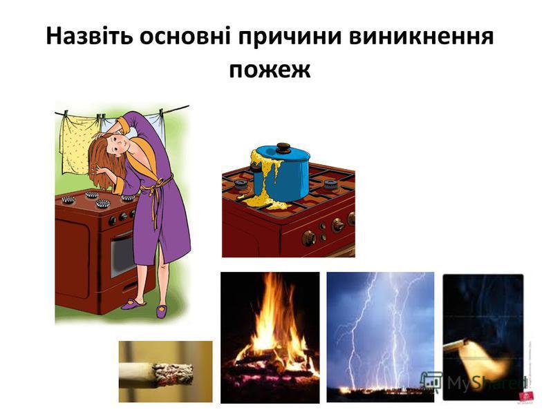Назвіть основні причини виникнення пожеж