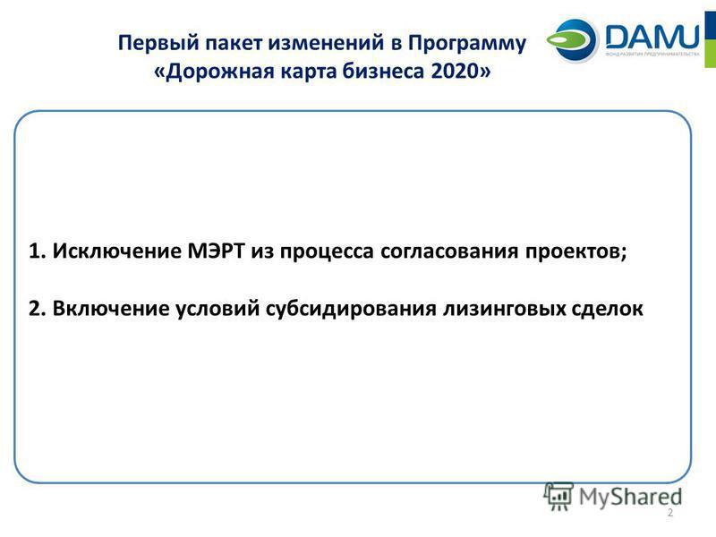 2 Первый пакет изменений в Программу «Дорожная карта бизнеса 2020» 1. Исключение МЭРТ из процесса согласования проектов; 2. Включение условий субсидирования лизинговых сделок