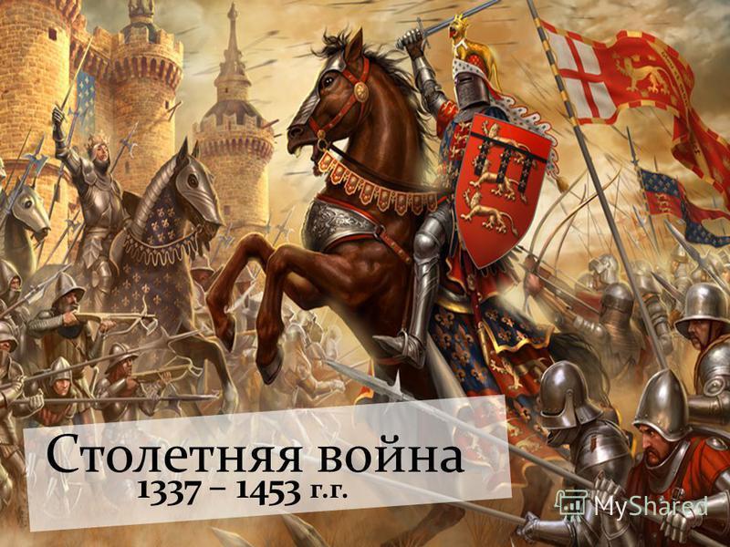 Столетняя война 1337 – 1453 г.г.