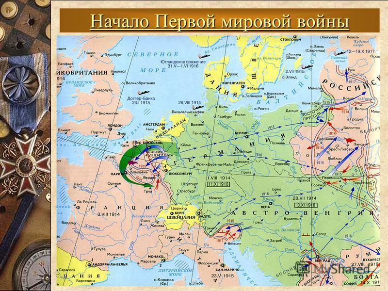 Начало Первой мировой войны 6 августа 1914 года в войну с Россией вступила Австро-Венгрия. в войну с Россией вступила Австро-Венгрия. Прибытие Николая II на фронт в 1914 году