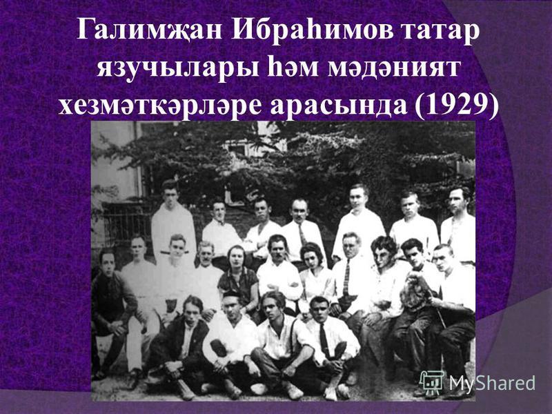 Галимҗан Ибраһимов татар язучылары һәм мәдәният хезмәткәрләре арасында (1929)