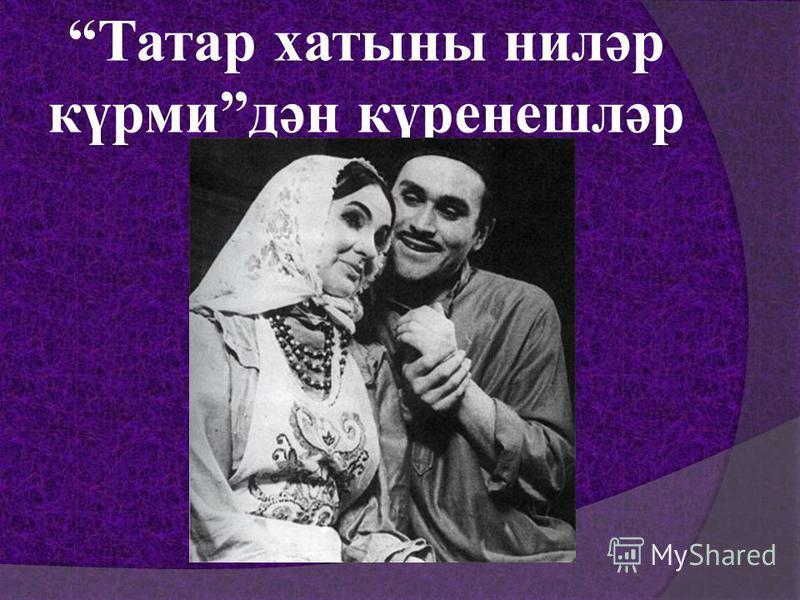 Татар хатыны ниләр күрмидән күренешләр
