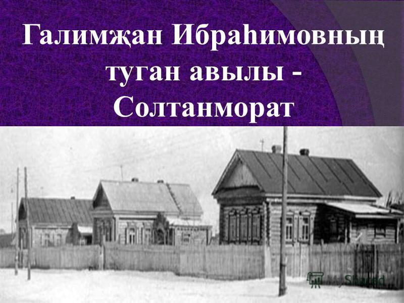 Галимҗан Ибраһимовның туган авылы - Солтанморат