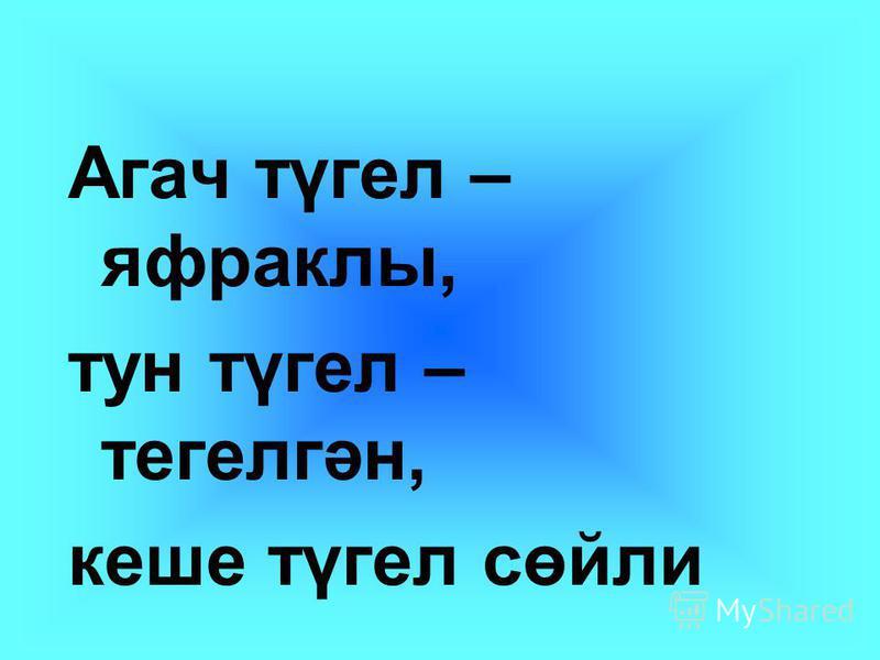 Агач түгел – яфраклы, тун түгел – тегелгән, кеше түгел сөйли