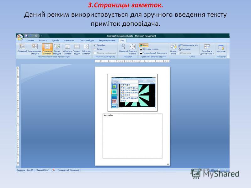 3.Страницы заметок. Даний режим використовується для зручного введення тексту приміток доповідача.